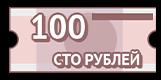 Купон на 100 рублей