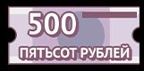 Купон на 500 рублей